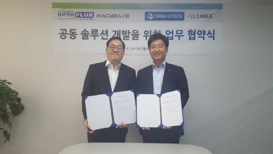 인피니플럭스-티라유텍, `스마트팩토리` 솔루션 개발 협력